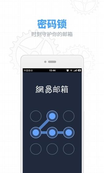 网易邮箱app正式版v6.16.3截图2