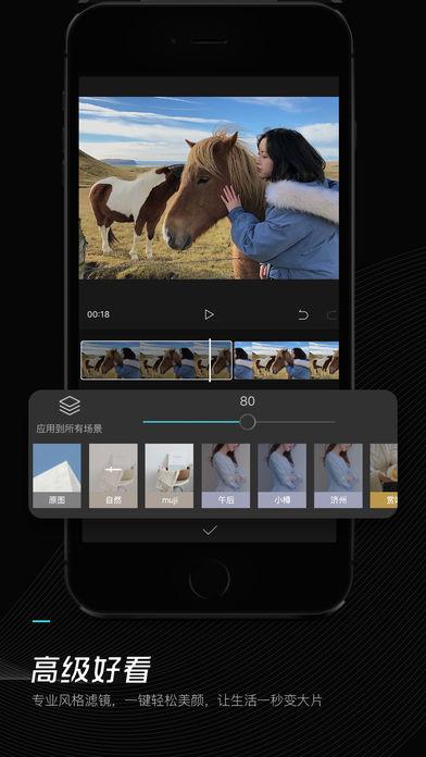 剪映app最新版v1.6.0截图2