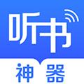 听书神器app手机版v2.9.0