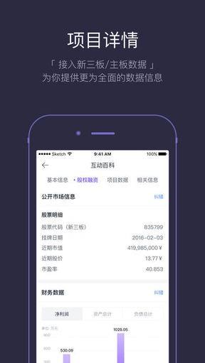 鲸准app正式版v5.4.3截图0