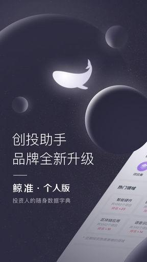 鲸准app正式版v5.4.3截图2