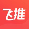 飞推app正式版v4.0.2