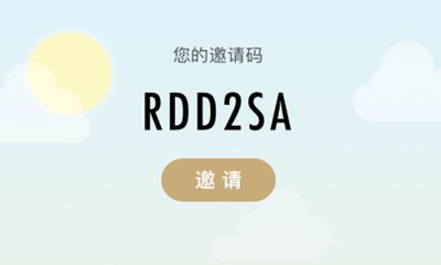 微博绿洲app邀请