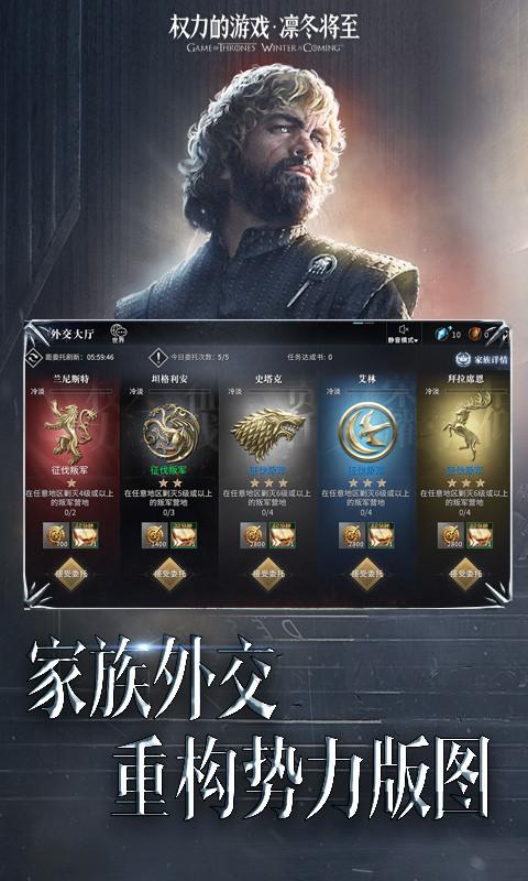权力的游戏凛冬将至正式版v1.6.1截图2