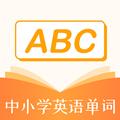 中小学英语单词appv1.0.5