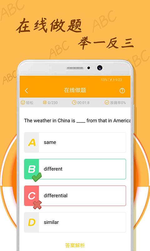 中小学英语单词appv1.0.5截图1