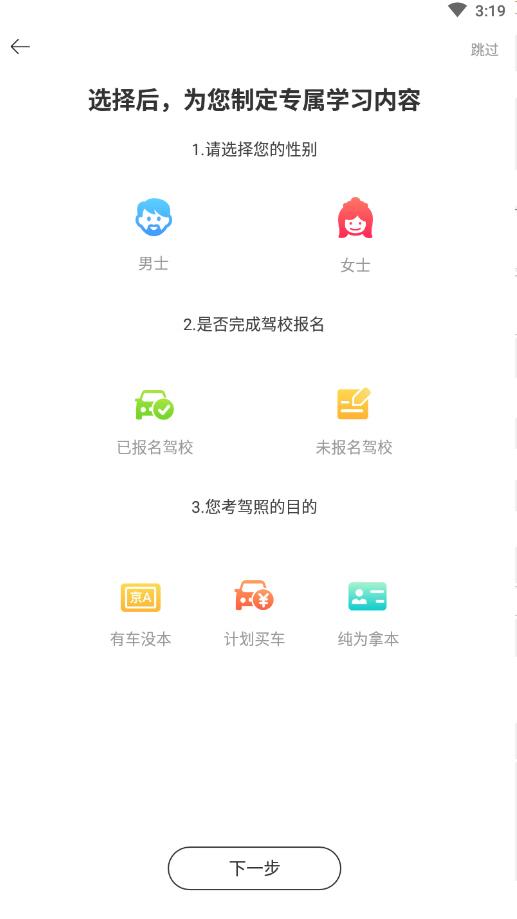 驾考宝典app手机版v7.4.3截图1