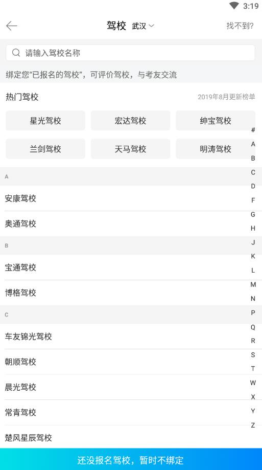 驾考宝典app手机版v7.4.3截图2