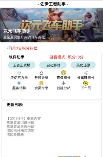 佐伊王者助手app免费版v1.2.5截图0