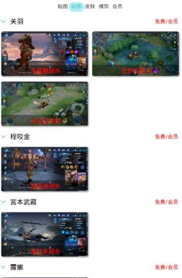 佐伊王者助手app免费版v1.2.5截图1