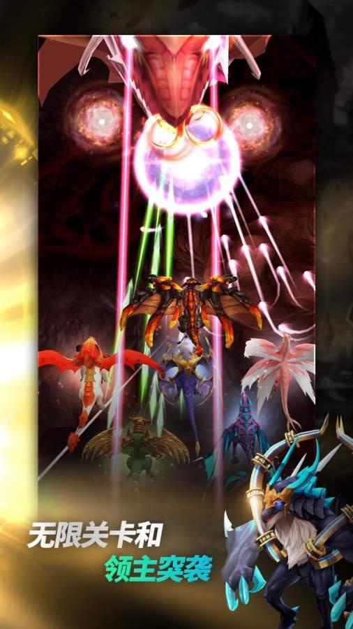 龙之空战游戏1.1.7截图1