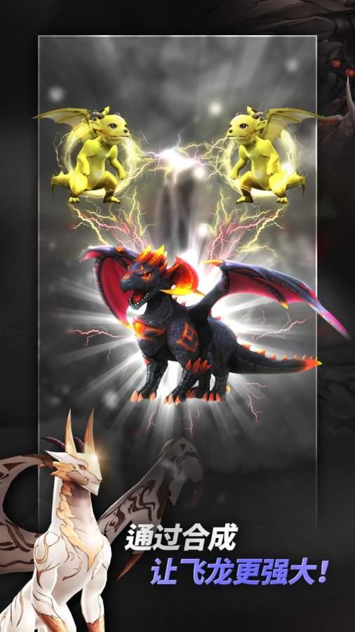 龙之空战游戏1.1.7截图2