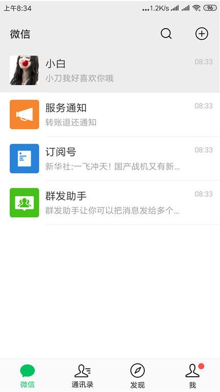 微商宝盒会员版appv1.3.0 破解版截图2