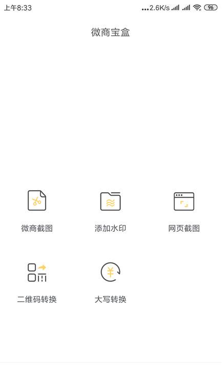 微商宝盒会员版appv1.3.0 破解版截图0
