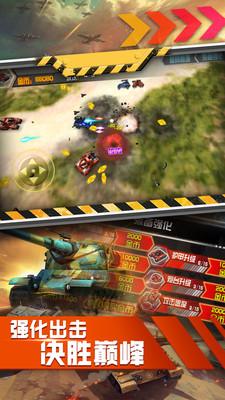 坦克刺激大战王者世界游戏1.0.3017截图2