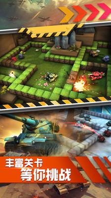 坦克刺激大战王者世界游戏1.0.3017截图3