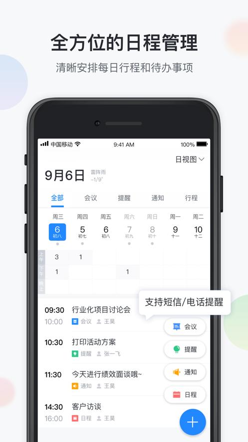 八桂彩云app移动办公