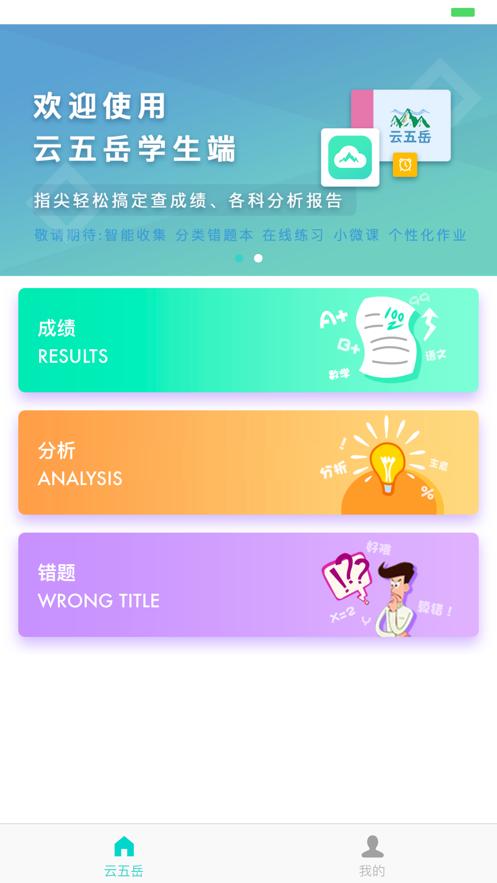 优品教育app辅助教学平台