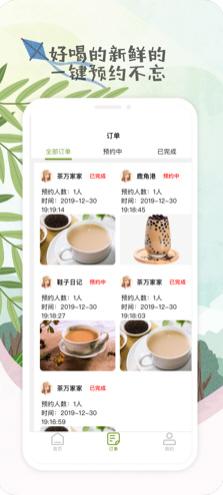 一杯奶茶app手机版
