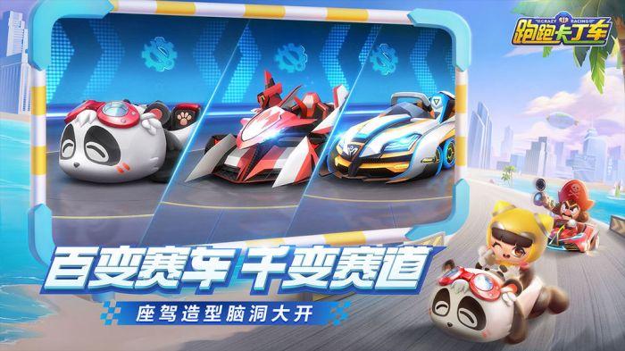 跑跑卡丁车考驾照辅助app免费版