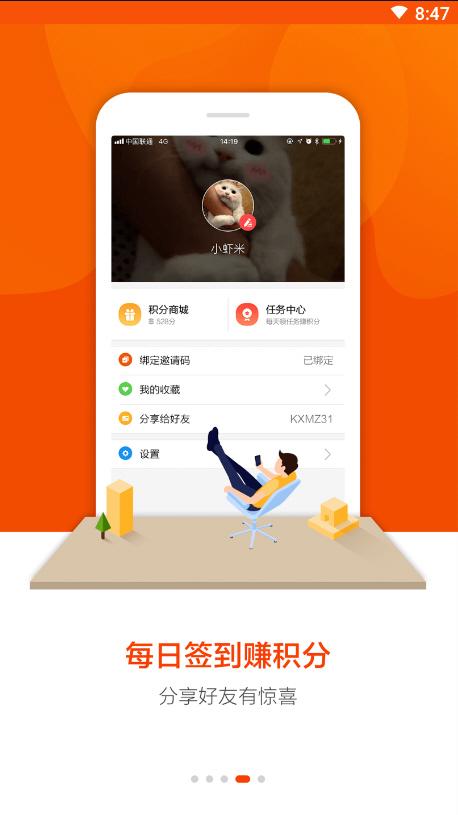 圈点app新闻资讯客户端