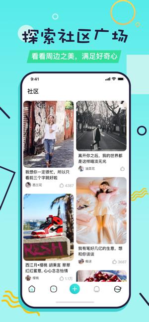 又二app爱玩社交平台