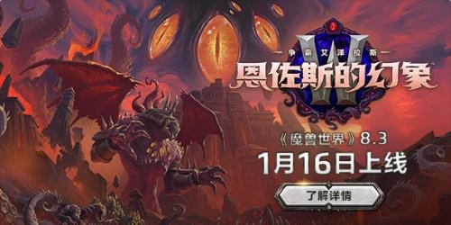 魔兽世界8.3恩佐斯的幻象最新版