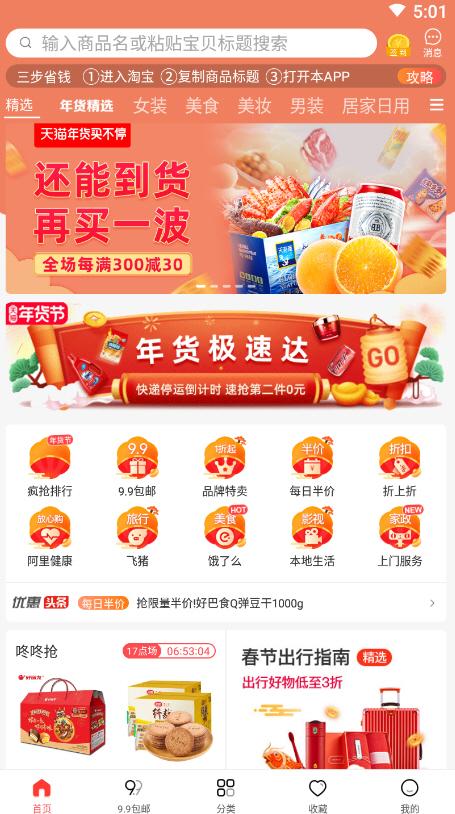 百业街app年货购物平台