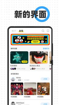 CHAO潮流玩具社区app