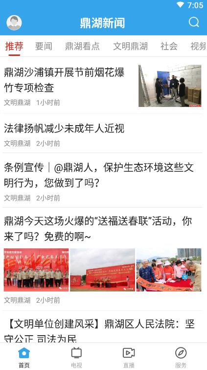 鼎湖新闻app官网