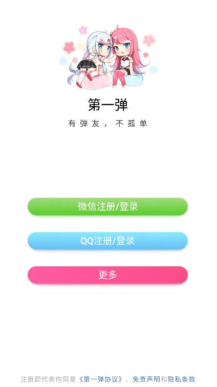 第一弹app官网