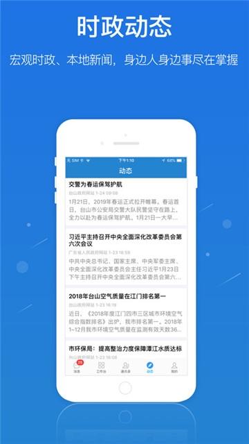 广东应急一键通app官方版