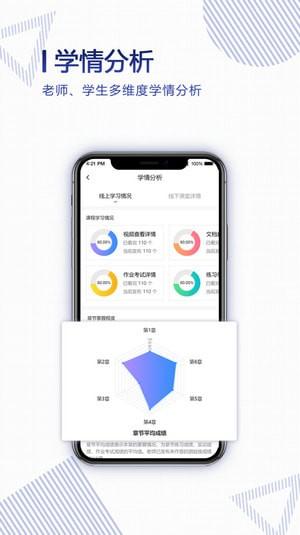 正保云课堂APP财经教育平台1.0.0截图0