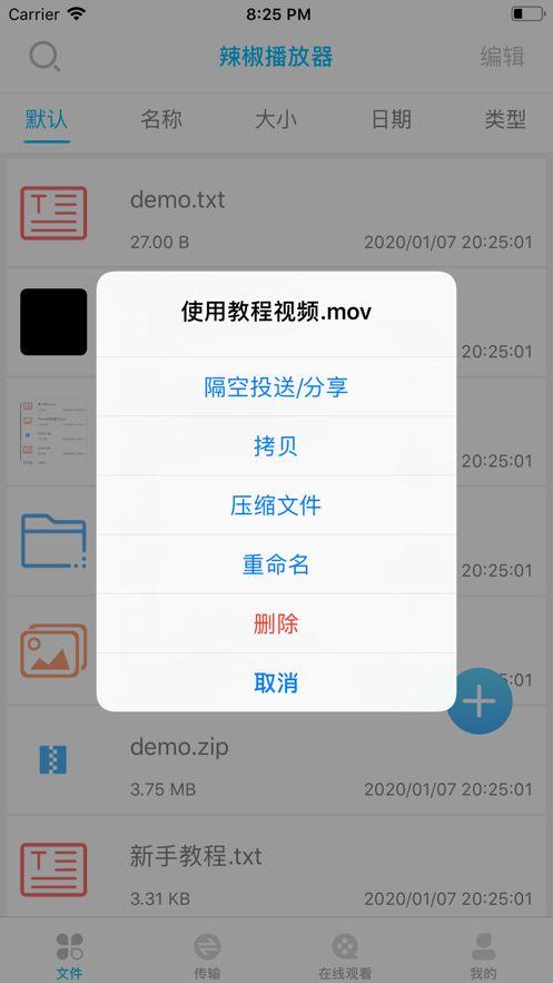 辣椒播放器app手机资源管理器v1.1.0截图0