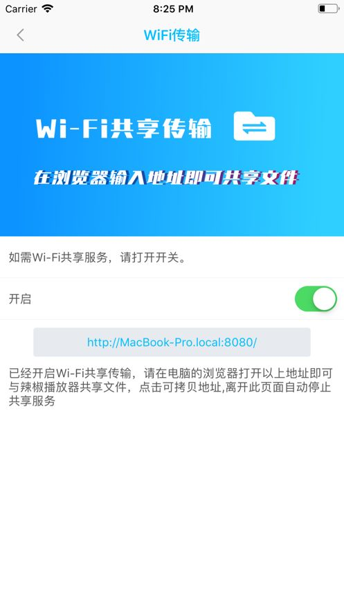 辣椒播放器app手机资源管理器v1.1.0截图2