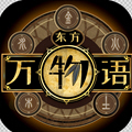 东方万物语手游抢先体验版v0.1.0