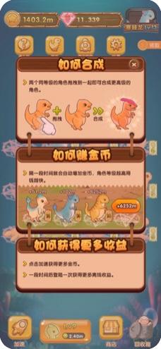 趣味恐龙游戏安卓版v1.1截图1