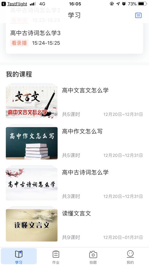 优品教育app辅助教学平台v1.0.0截图0