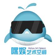 嘿娱艺术app艺术交流平台v1.0