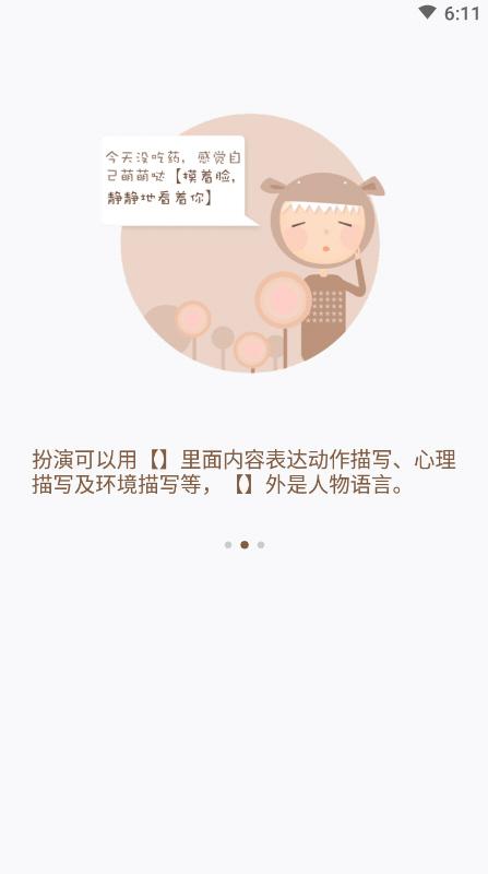 名人朋友圈app创建专区v3.7.6.1截图1