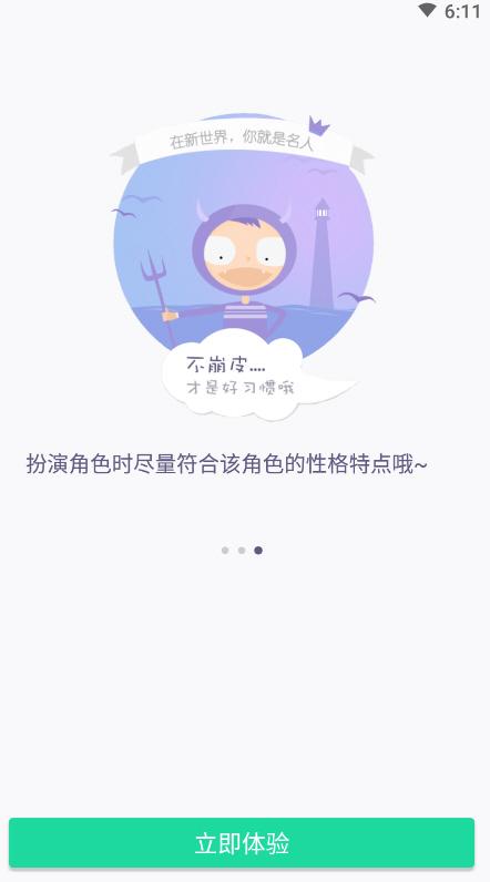 名人朋友圈app创建专区v3.7.6.1截图2