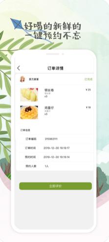 一杯奶茶app手机版v1.0截图1