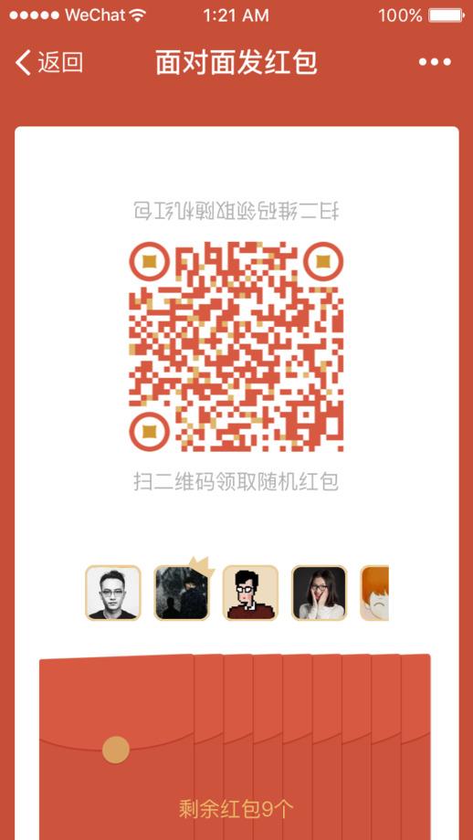微信app官网v7.0.10截图2