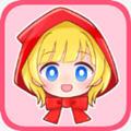 坦率的小红帽和爱说谎的狼中文版1.0