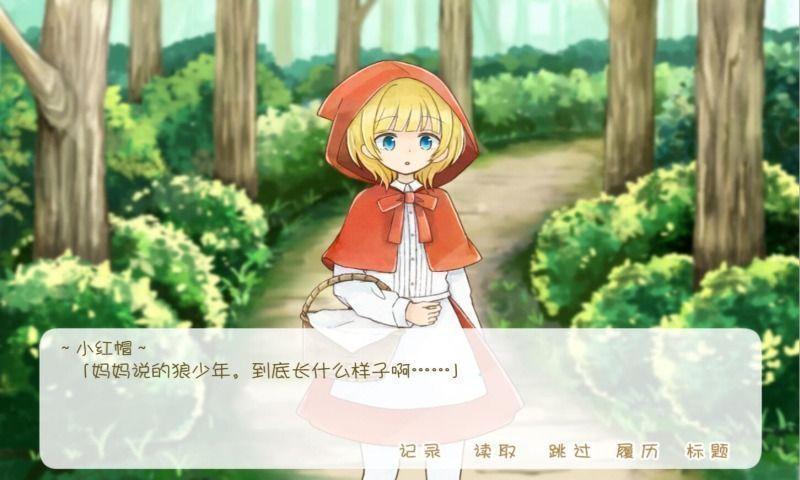 坦率的小红帽和爱说谎的狼中文版1.0截图1