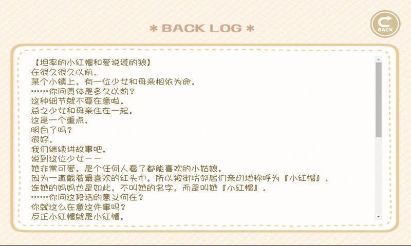 坦率的小红帽和爱说谎的狼中文版1.0截图2