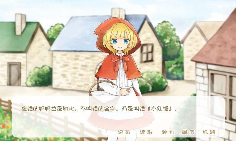 坦率的小红帽和爱说谎的狼中文版1.0截图3