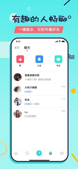 又二app爱玩社交平台v1.0截图1