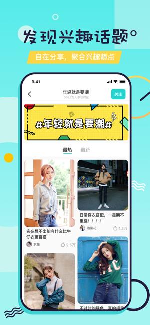 又二app爱玩社交平台v1.0截图0