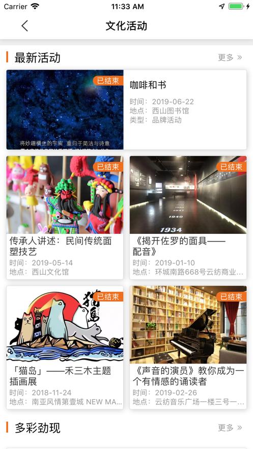 西山文旅云app云文化平台1.06截图0